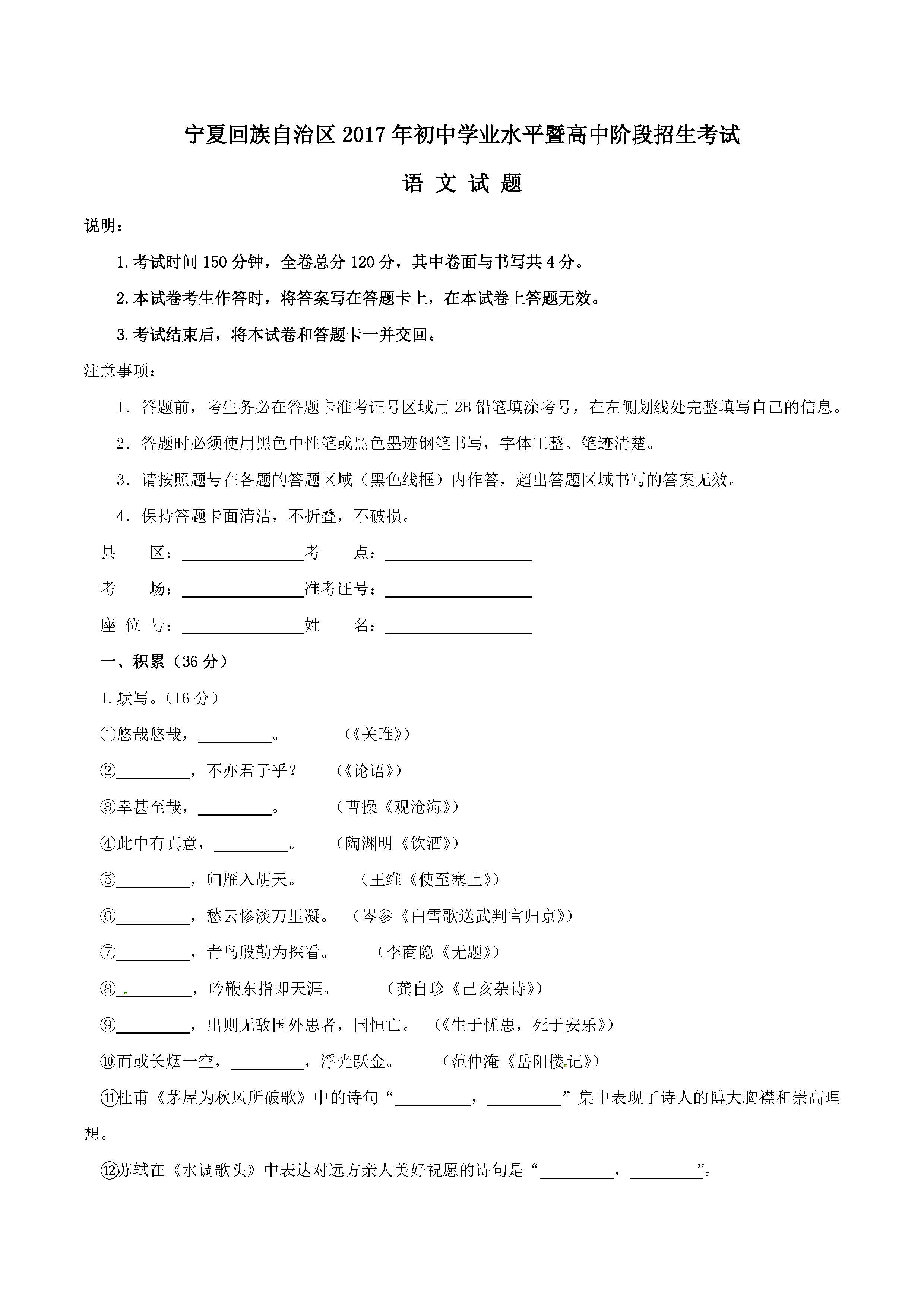 2017宁夏中考语文试题及答案解析(图片版含答案)