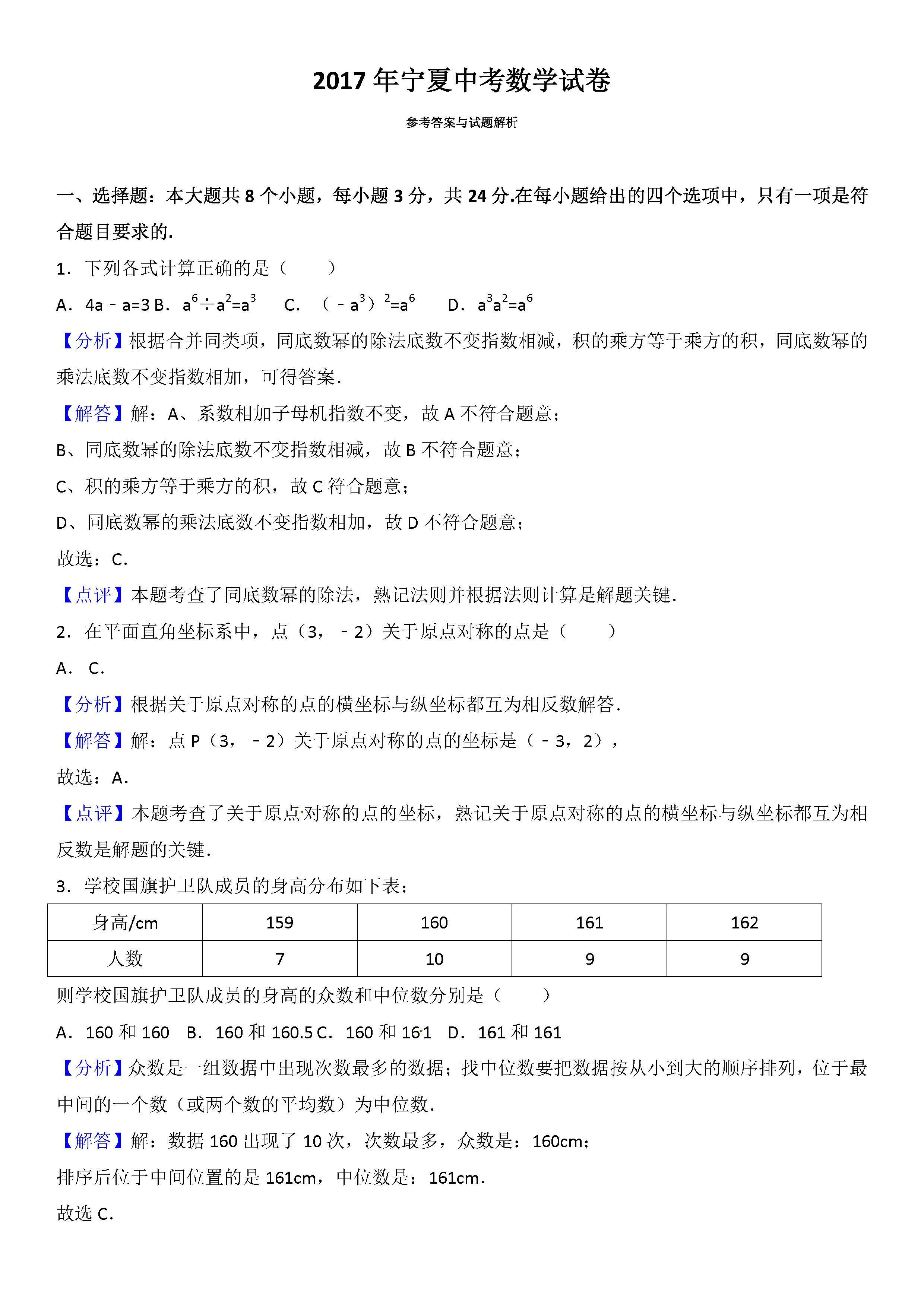 2017宁夏中考数学试题及答案解析(图片版含答案)