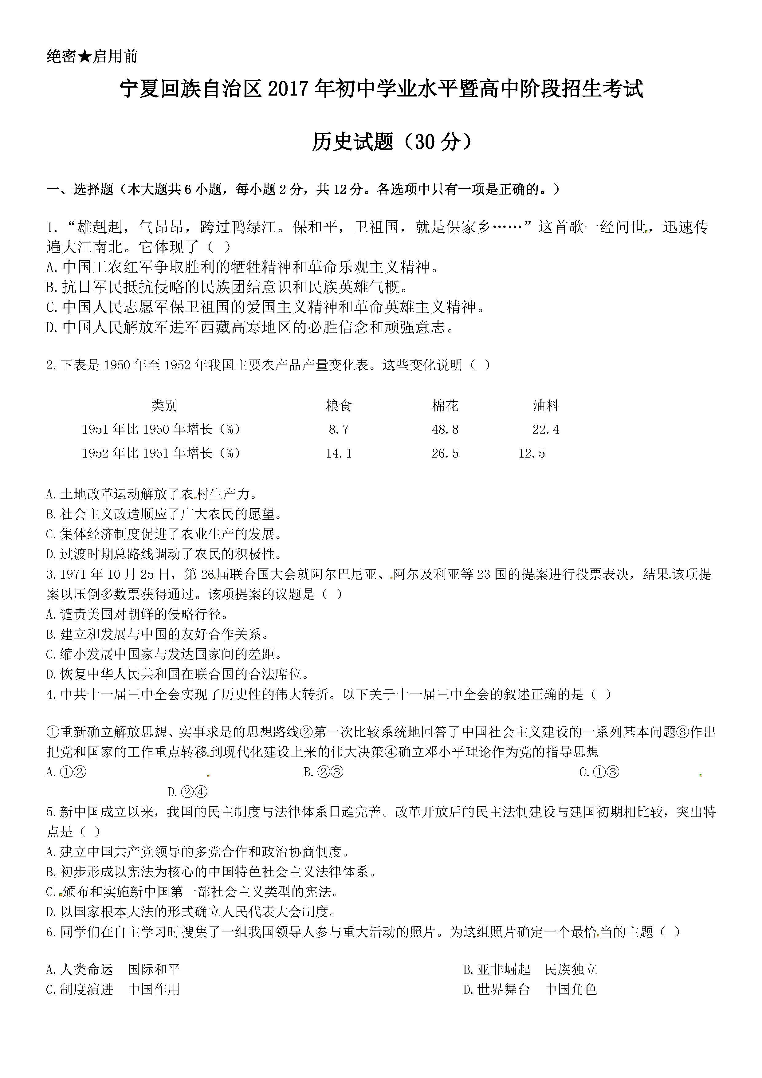2017宁夏中考历史试题及答案解析(图片版含答案)
