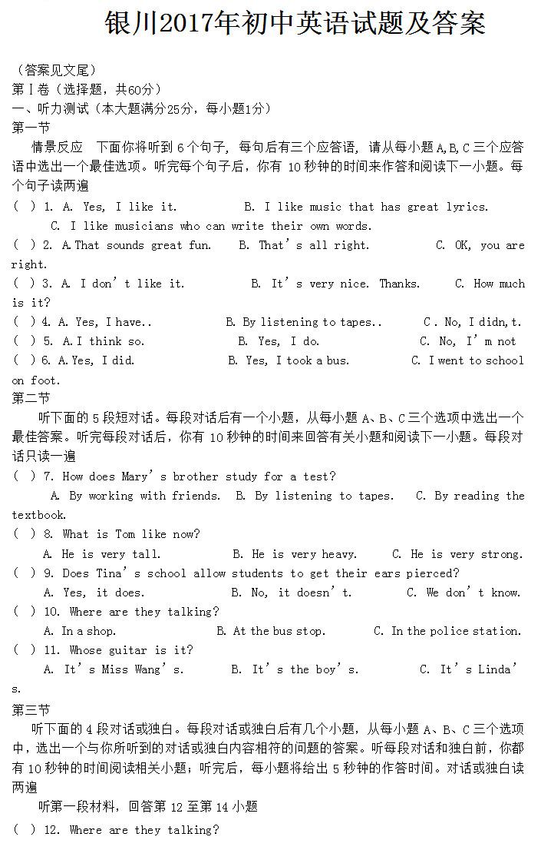 2017宁夏中考英语试题及答案解析(图片版含答案)