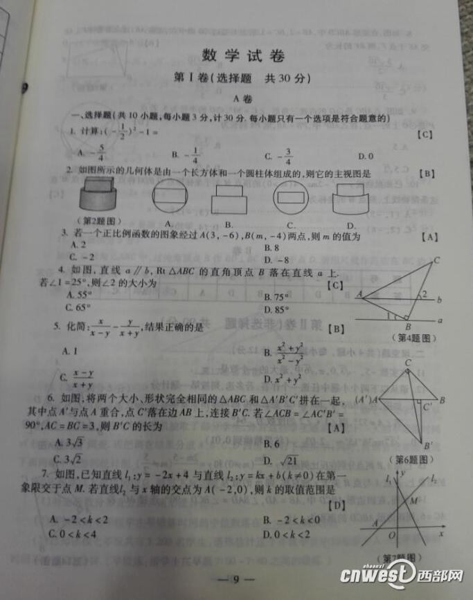2017陕西中考数学试题及答案解析(图片版含答案)