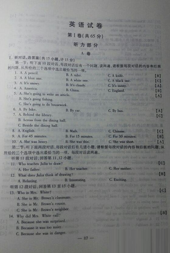 2017陕西中考英语试题及答案解析(图片版含答案)