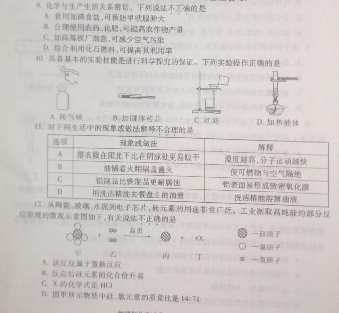 2017陕西中考化学试题及答案解析(图片版无答案)
