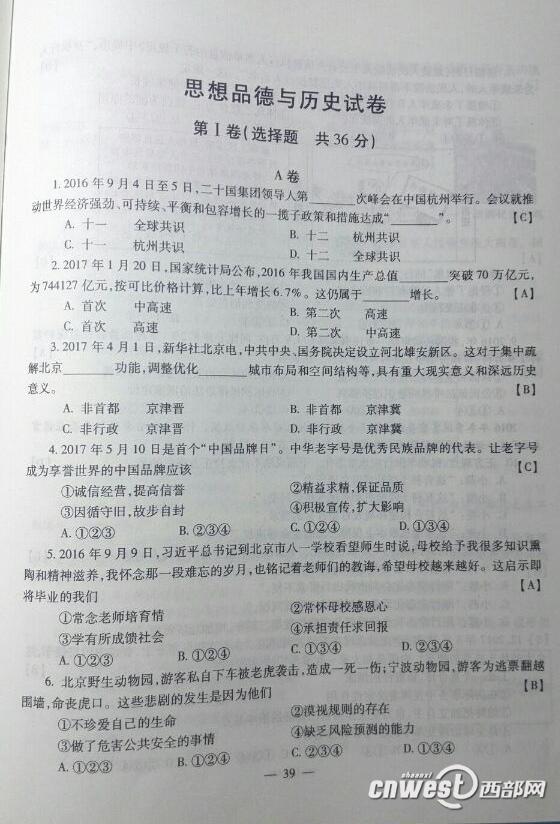 2017陕西中考思品试题及答案解析(图片版含答案)