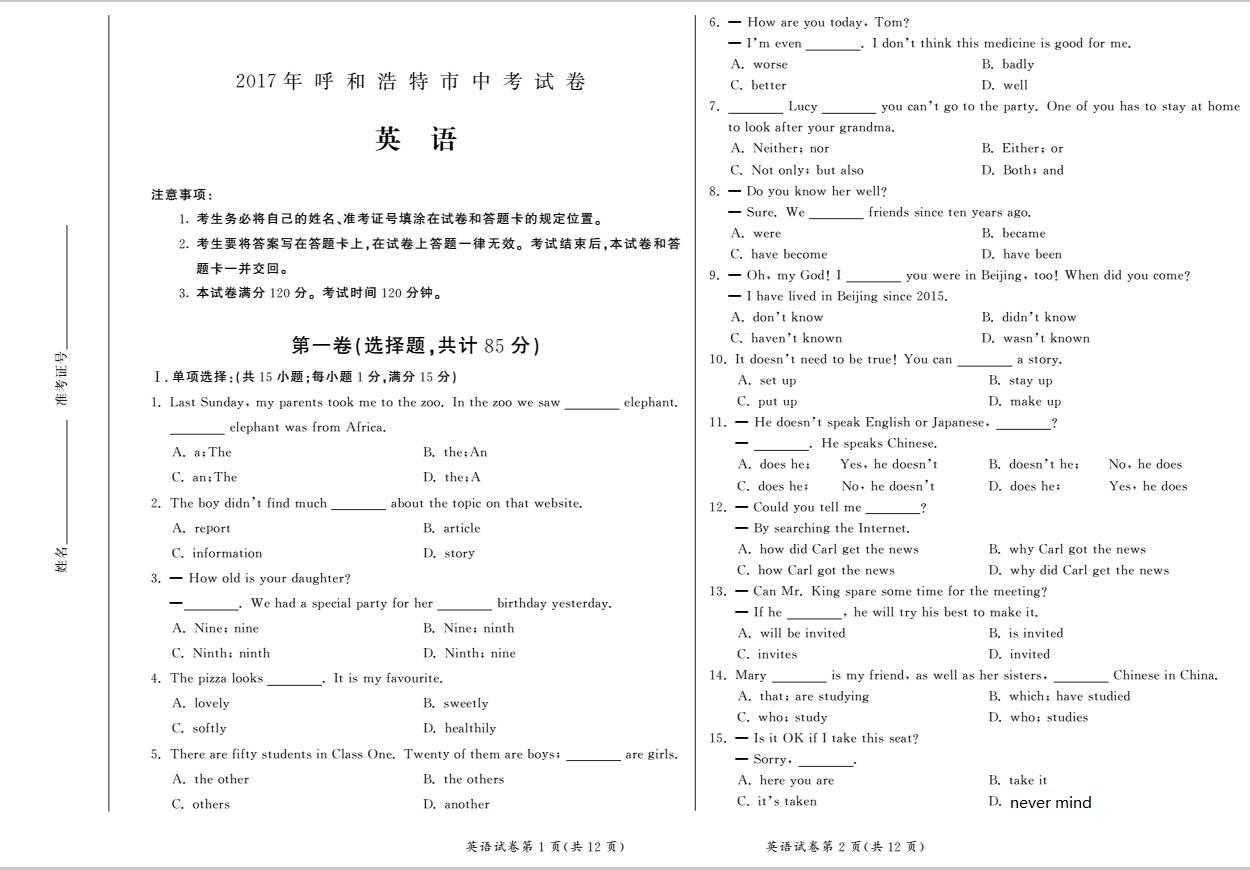 2017呼和浩特中考英语试题及答案解析(图片版含答案)