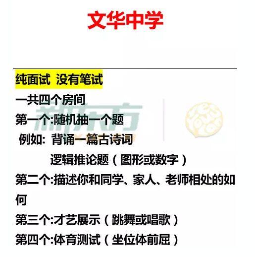 文华中学自主招生试题