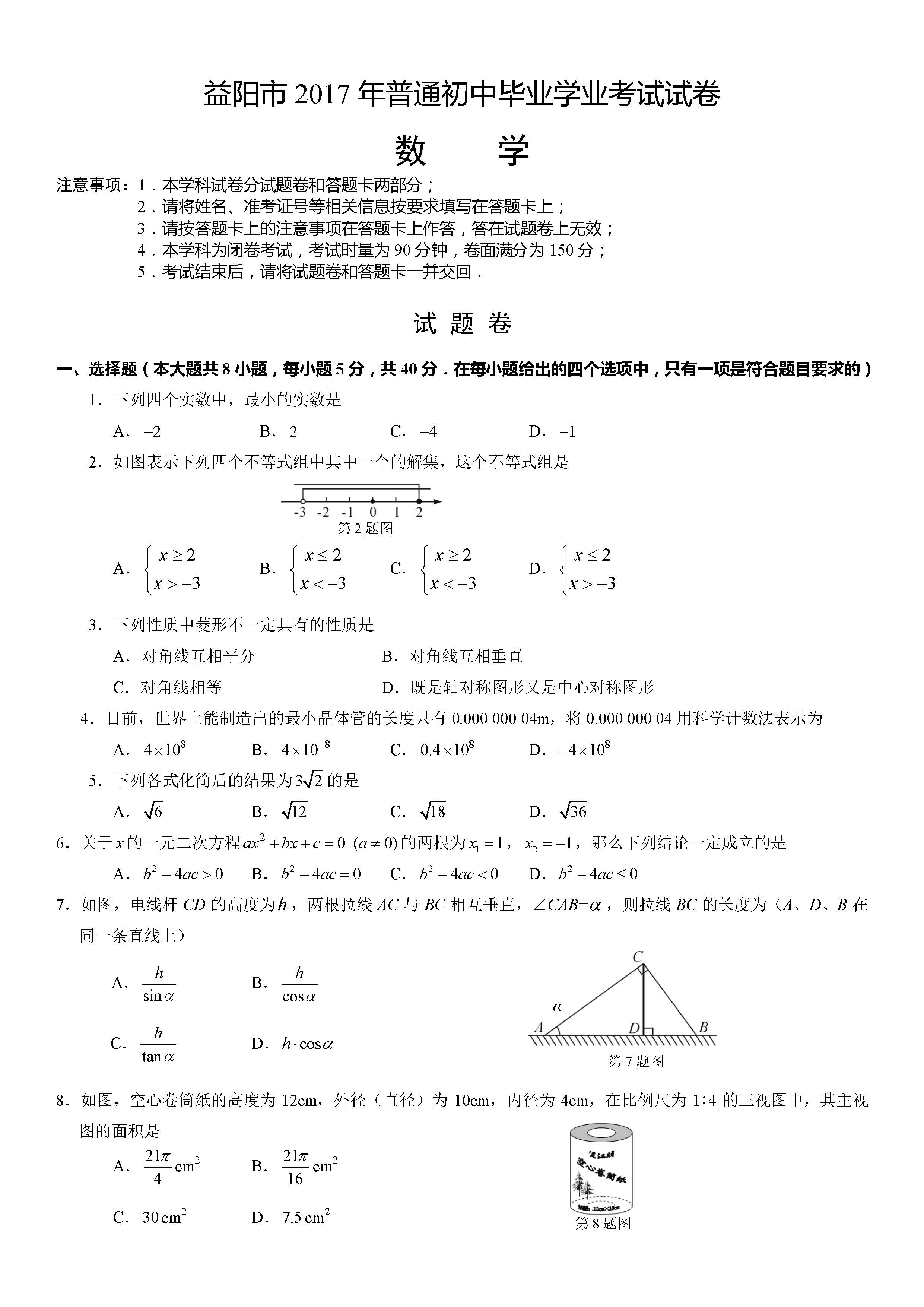2017益阳中考数学试题及答案解析(图片版含答案)