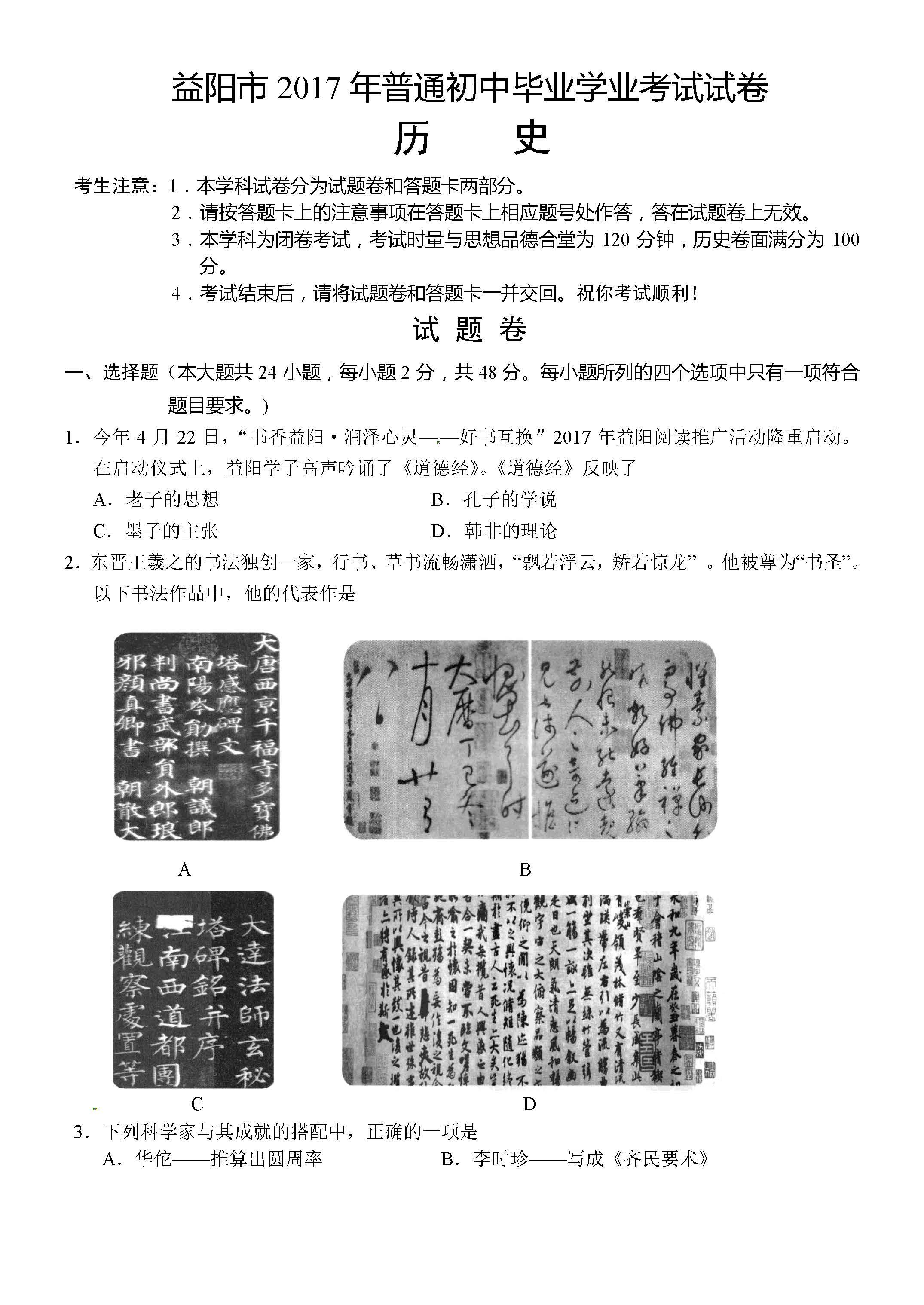 2017益阳中考历史试题及答案解析(图片版含答案)