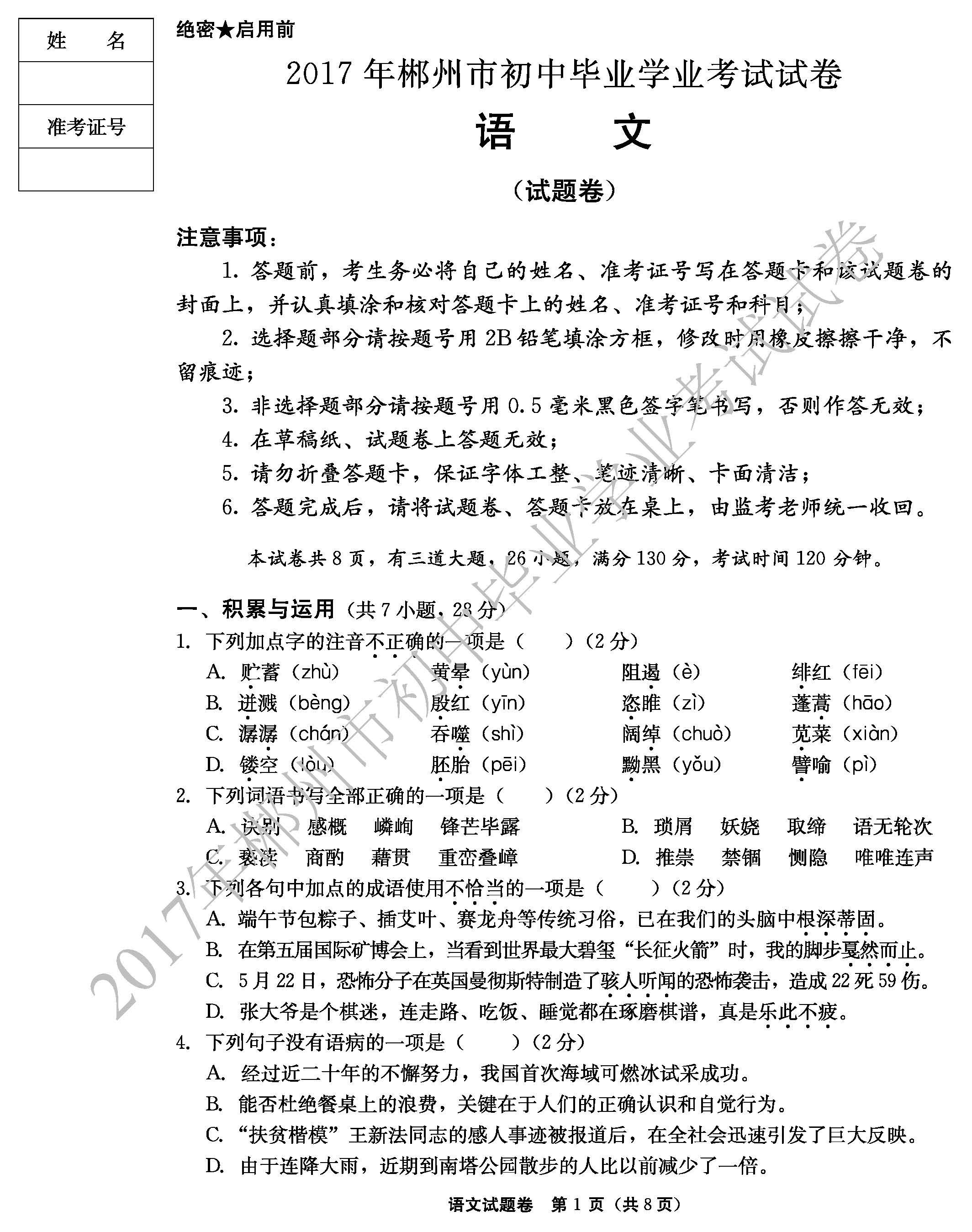2017郴州中考语文试题及答案解析(图片版含答案)