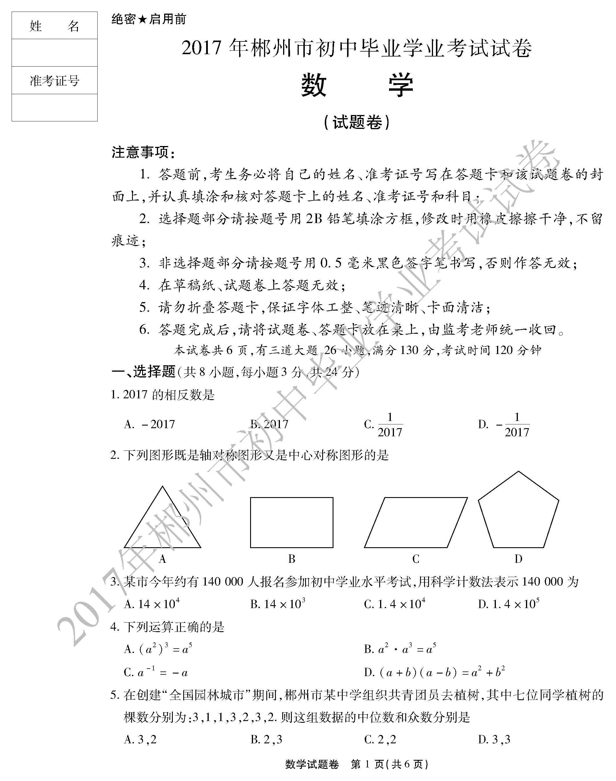 2017郴州中考数学试题及答案解析(图片版含答案)