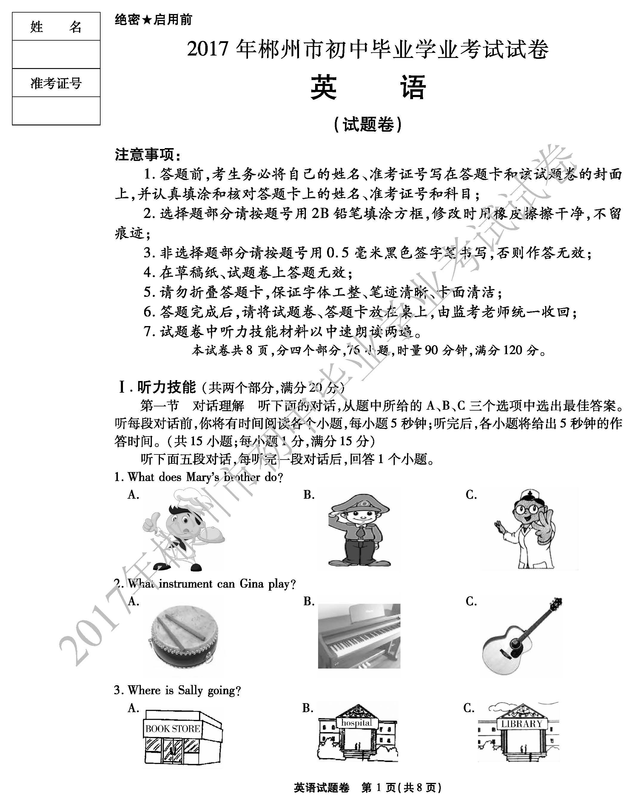 2017郴州中考英语试题及答案解析(图片版含答案)