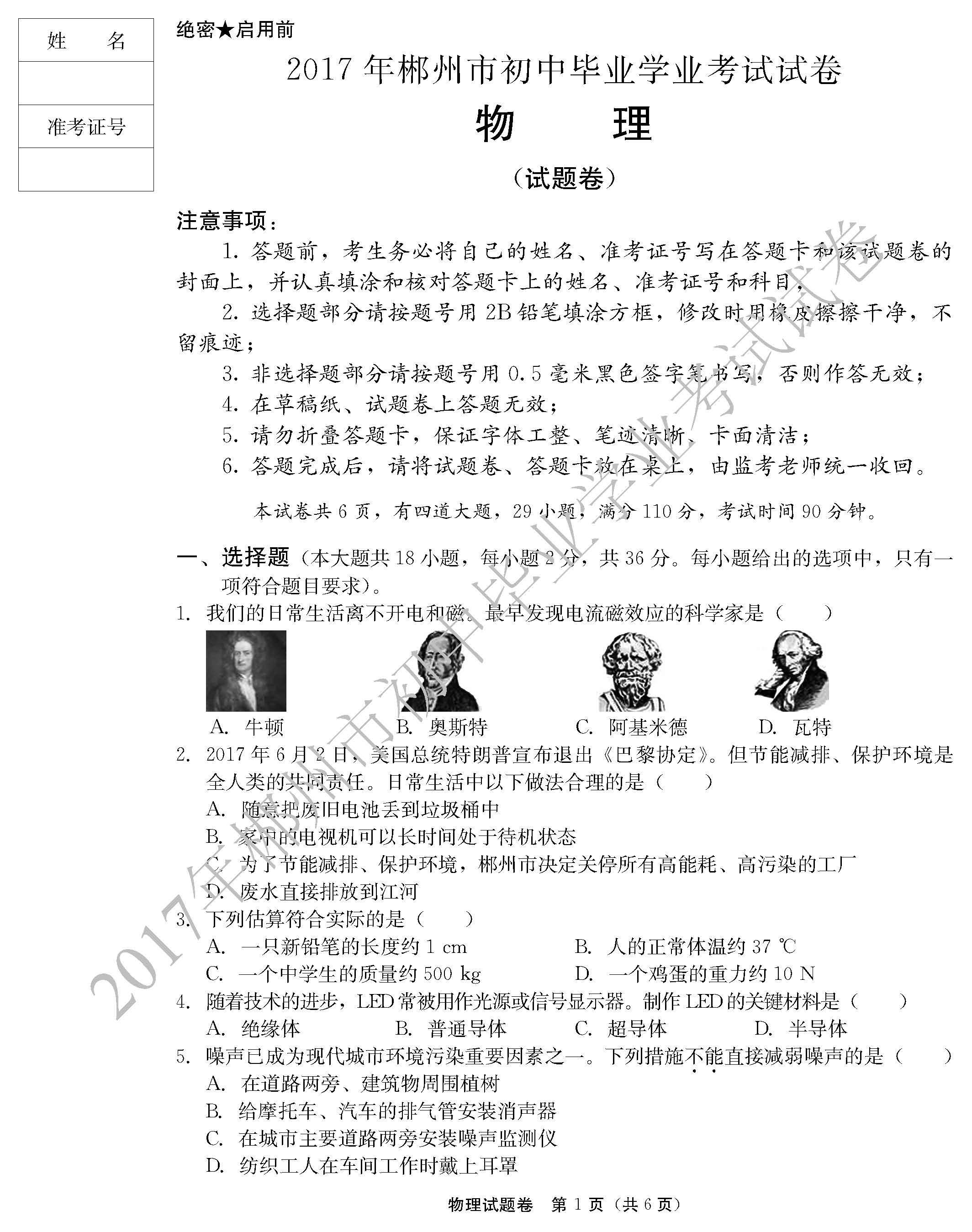 2017郴州中考物理试题及答案解析(图片版含答案)