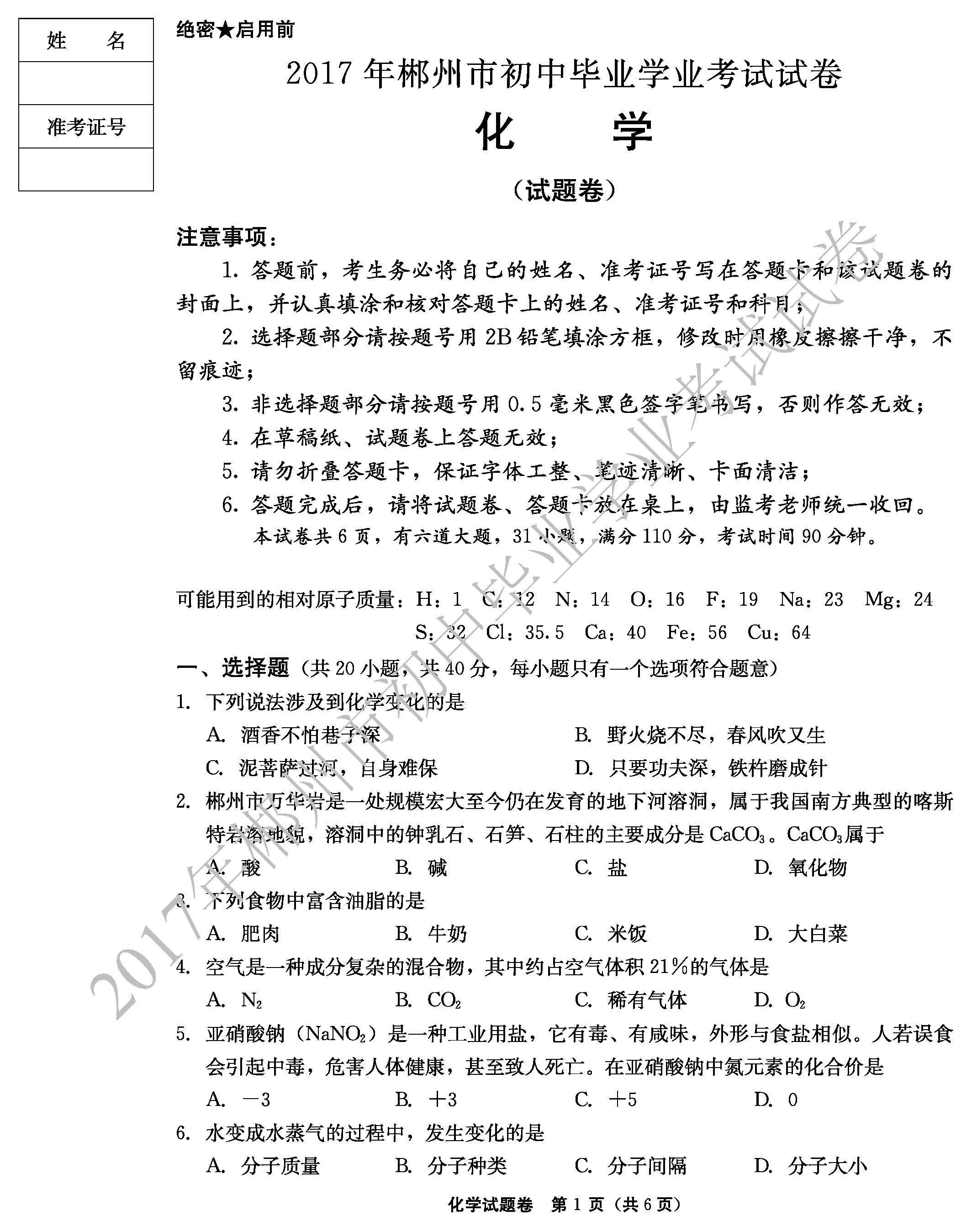 2017郴州中考化学试题及答案解析(图片版含答案)