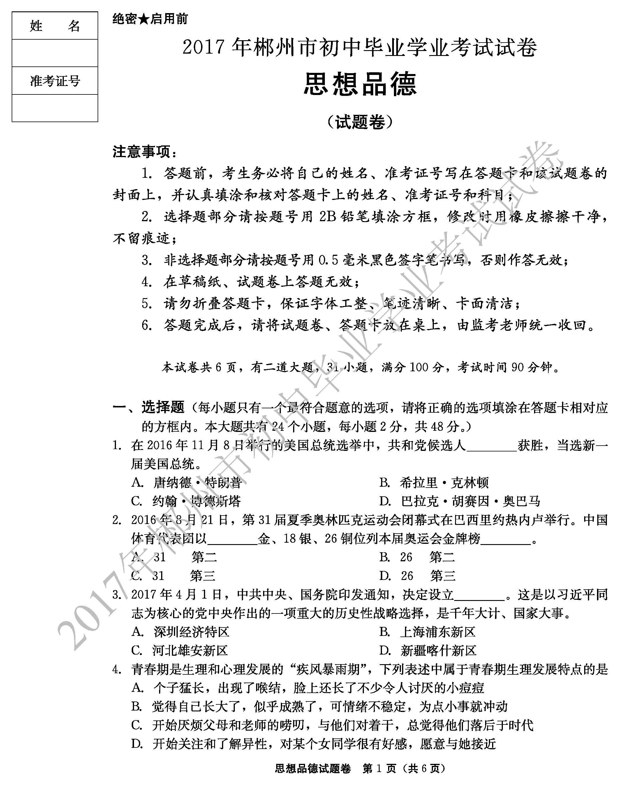 2017郴州中考思品试题及答案解析(图片版含答案)