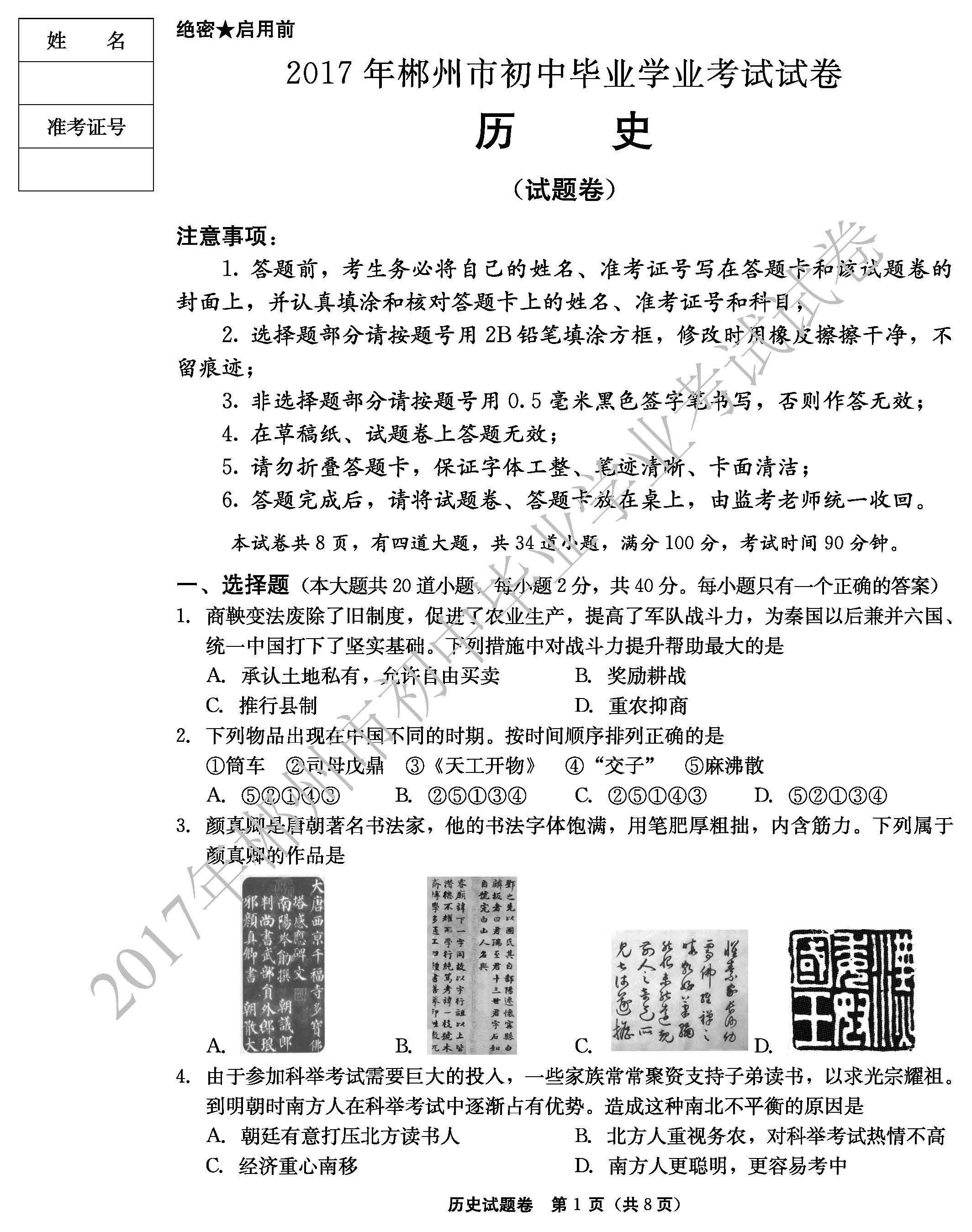 2017郴州中考历史试题及答案解析(图片版含答案)