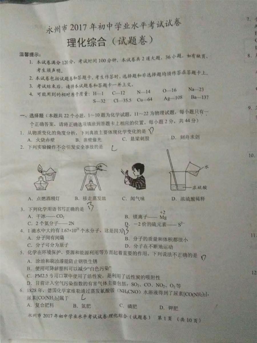 2017永州中考化学试题及答案解析(图片版无答案)