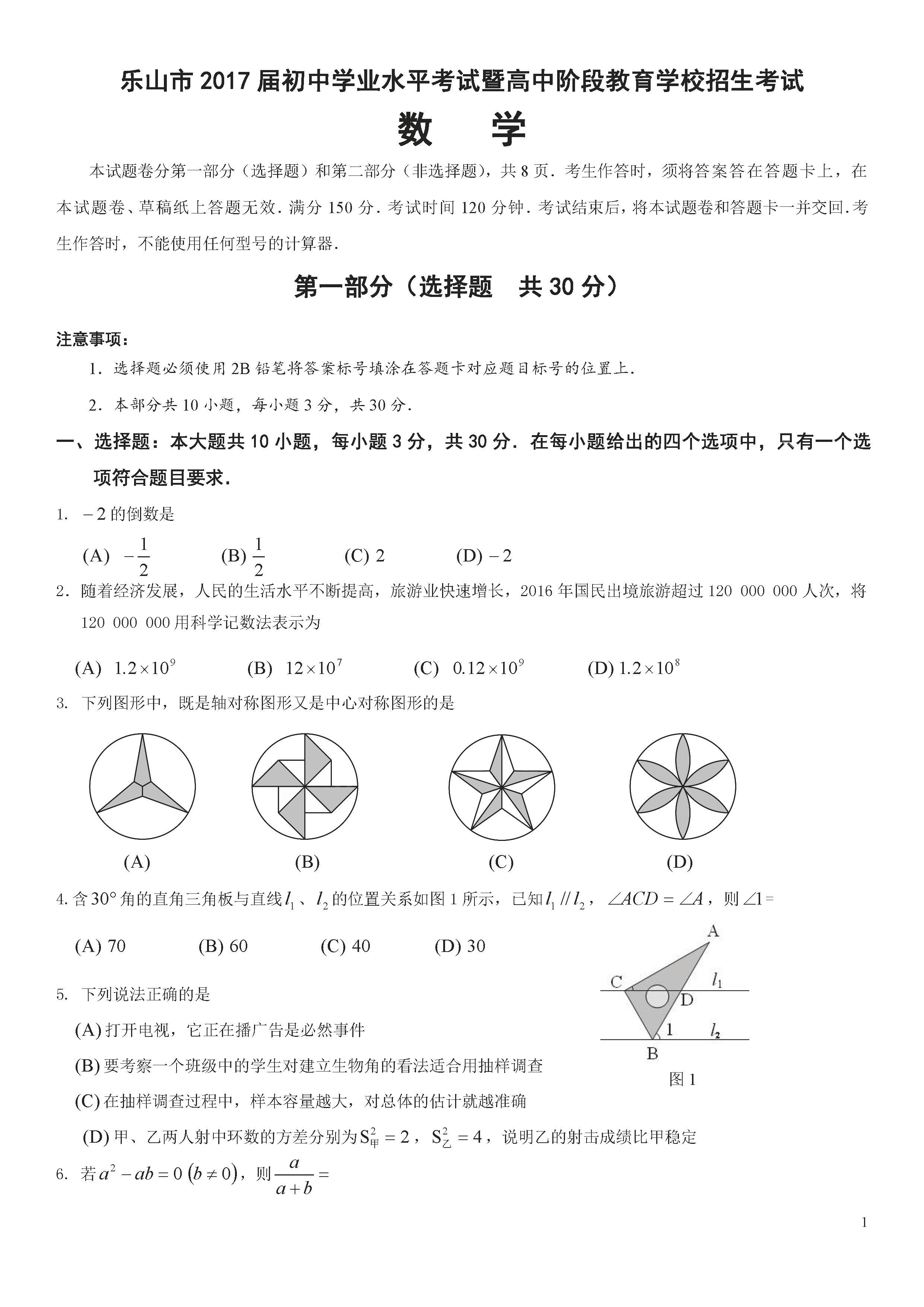 2017乐山中考数学试题及答案解析(word版含答案)