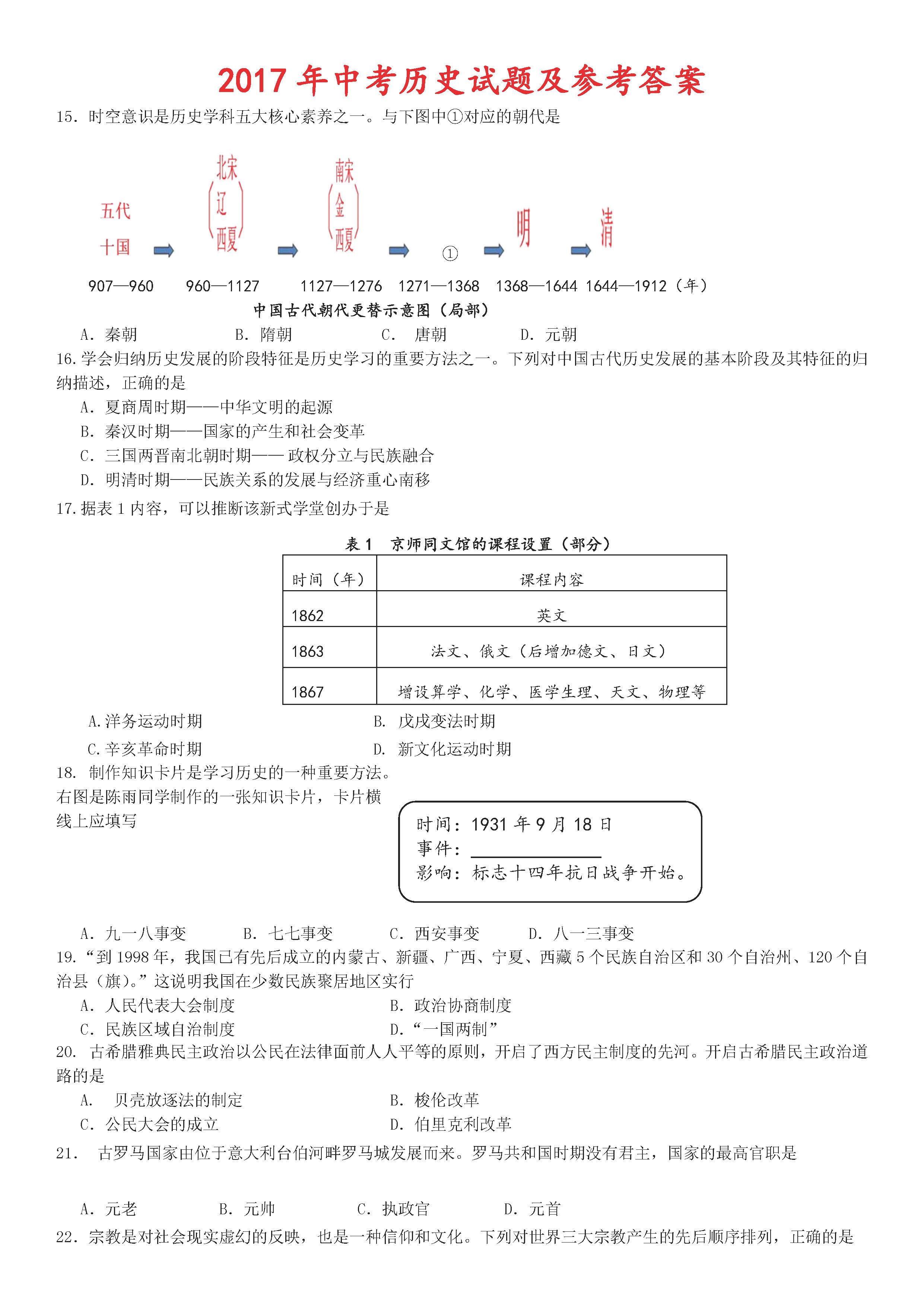 2017乐山中考历史试题及答案解析(图片版含答案)