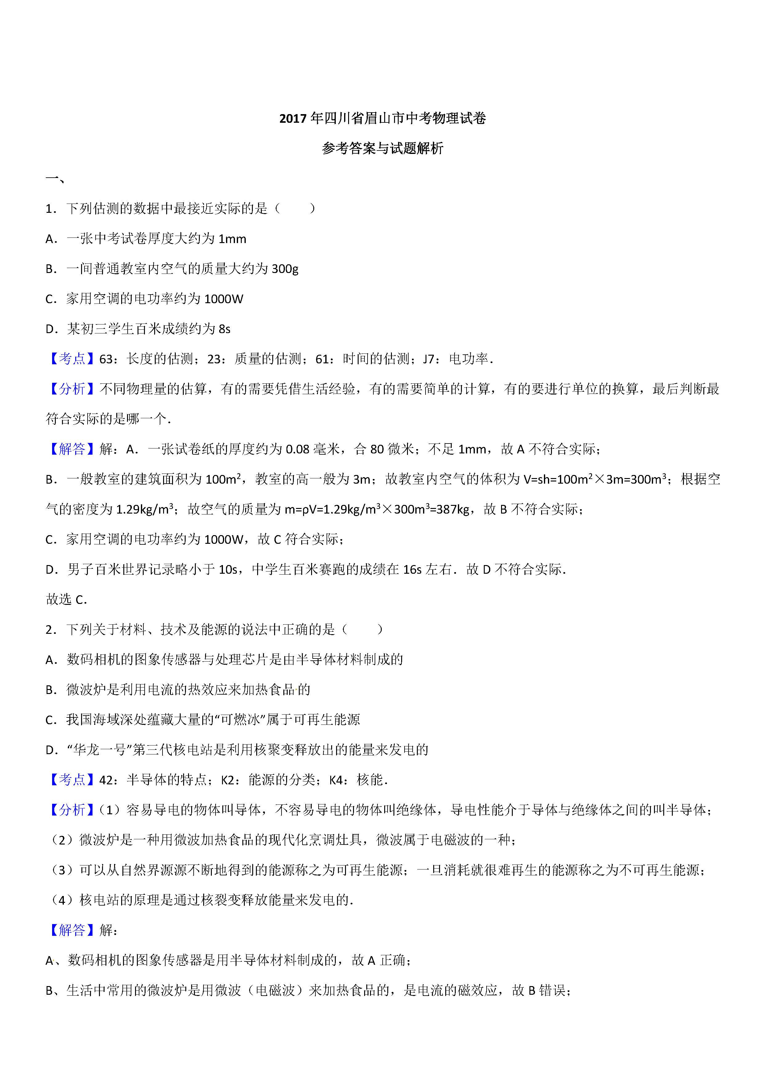 2017眉山中考物理试题及答案解析(word版含答案)
