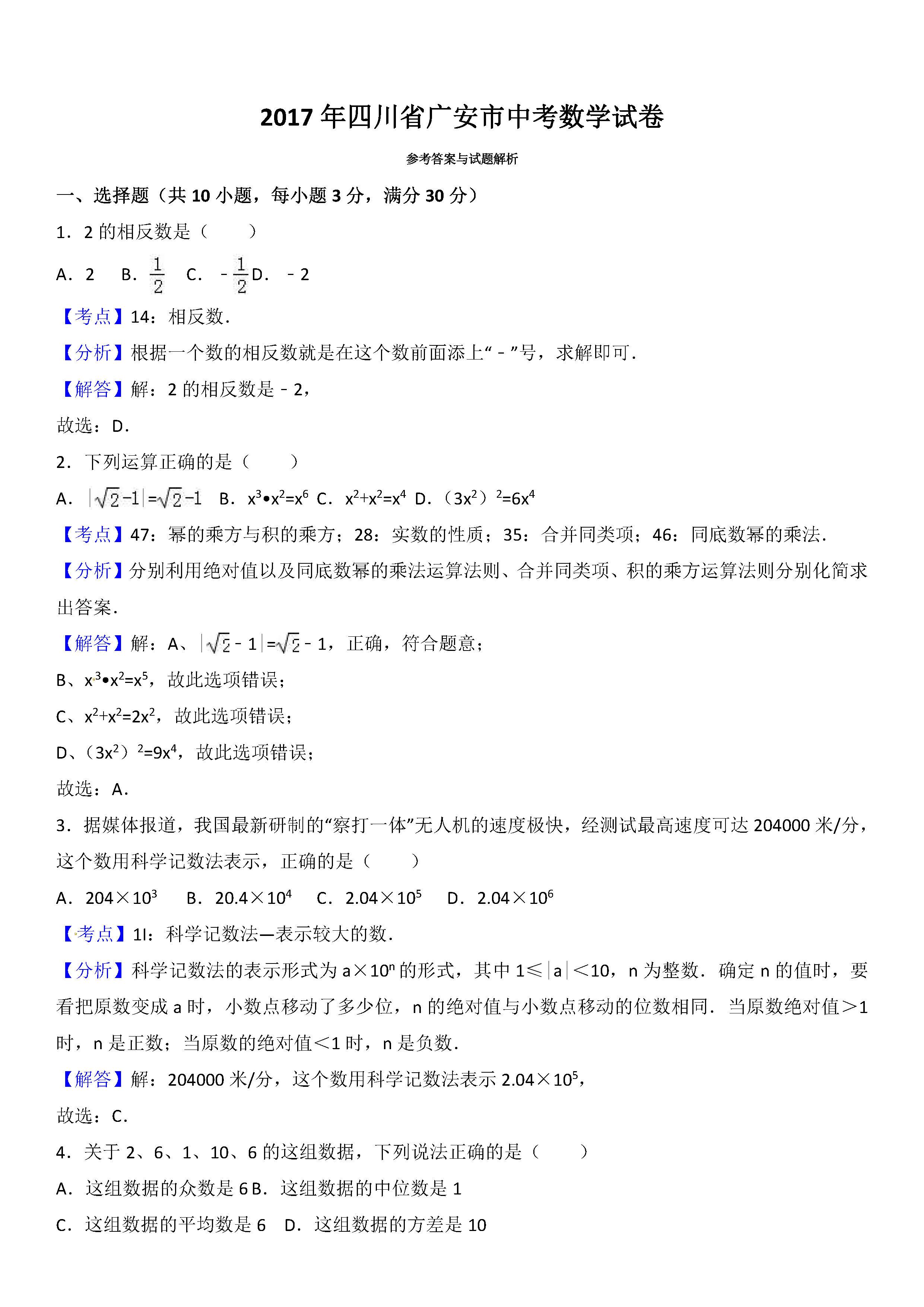 2017广安中考数学试题及答案解析(word版含答案)