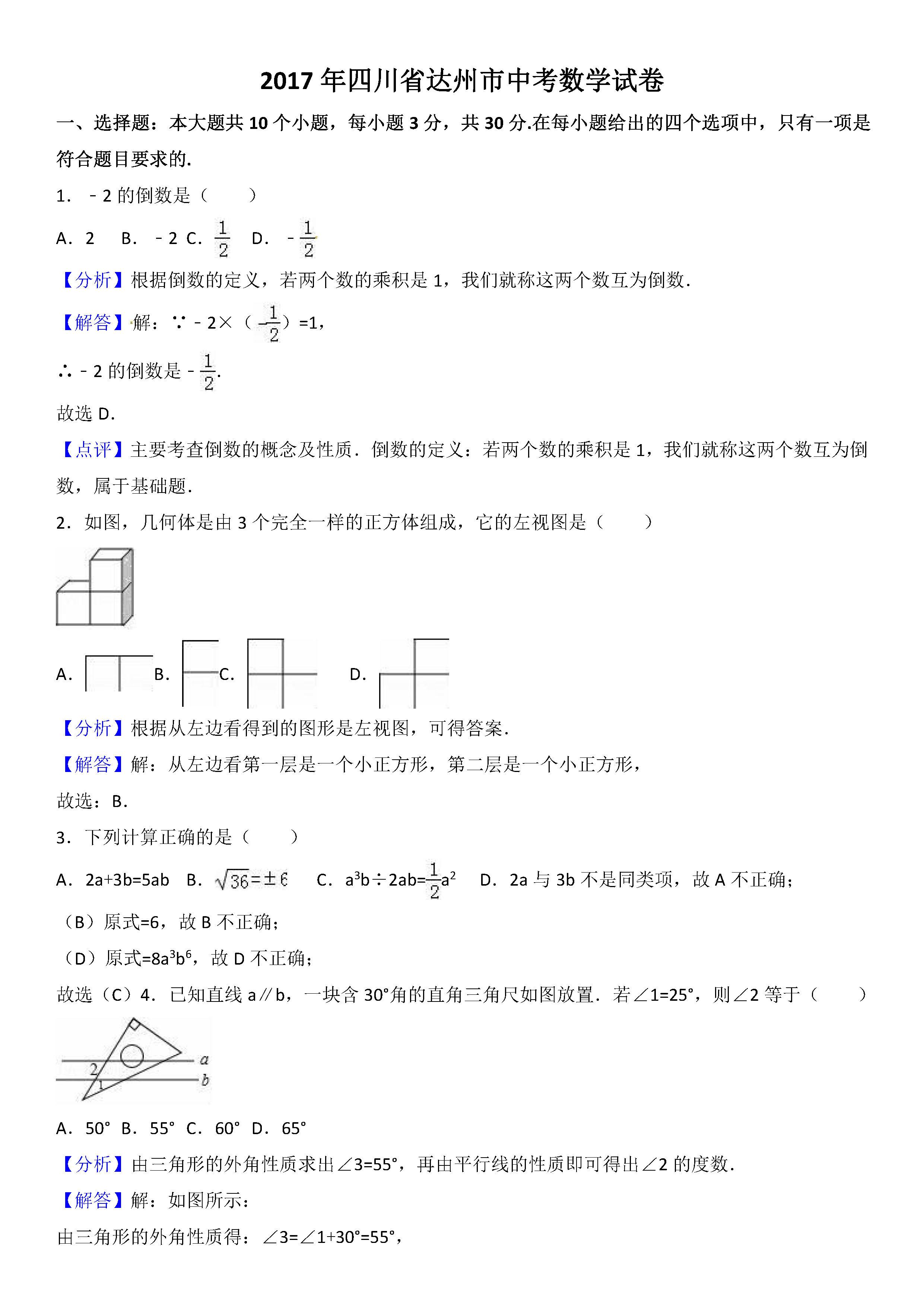 2017达州中考数学试题及答案解析(word版含答案)