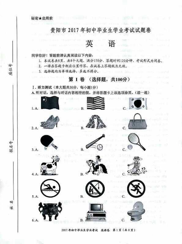 2017贵阳中考英语试题及答案解析(图片版含答案)