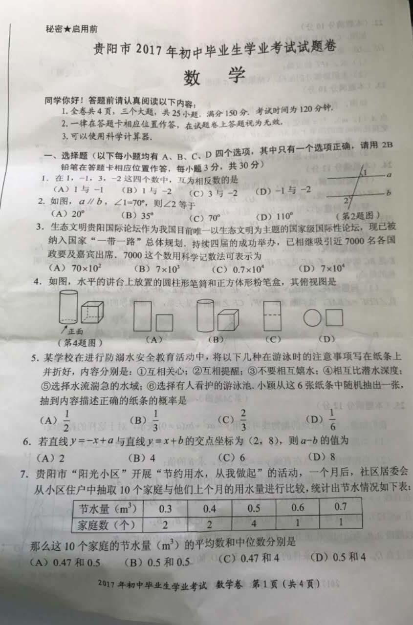 2017贵阳中考数学试题及答案解析(图片版含答案)