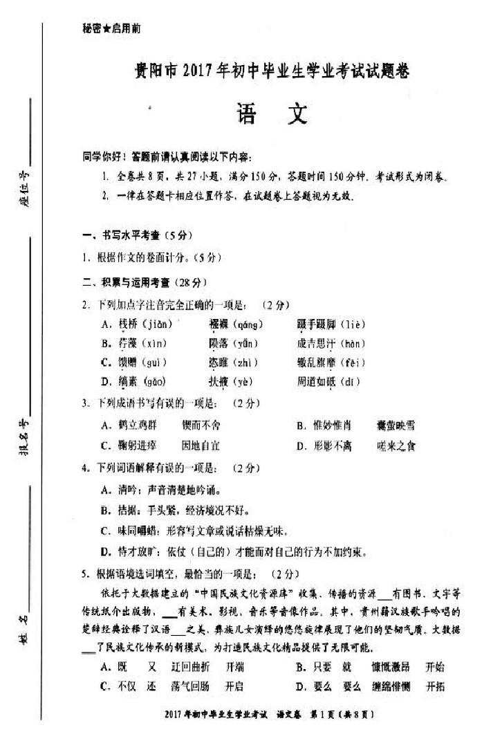 2017贵阳中考语文试题及答案解析(图片版含答案)