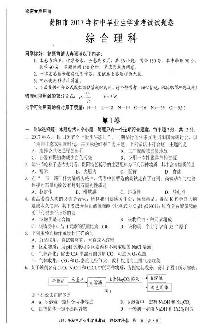 2017贵阳中考理综试题及答案解析(图片版含答案)