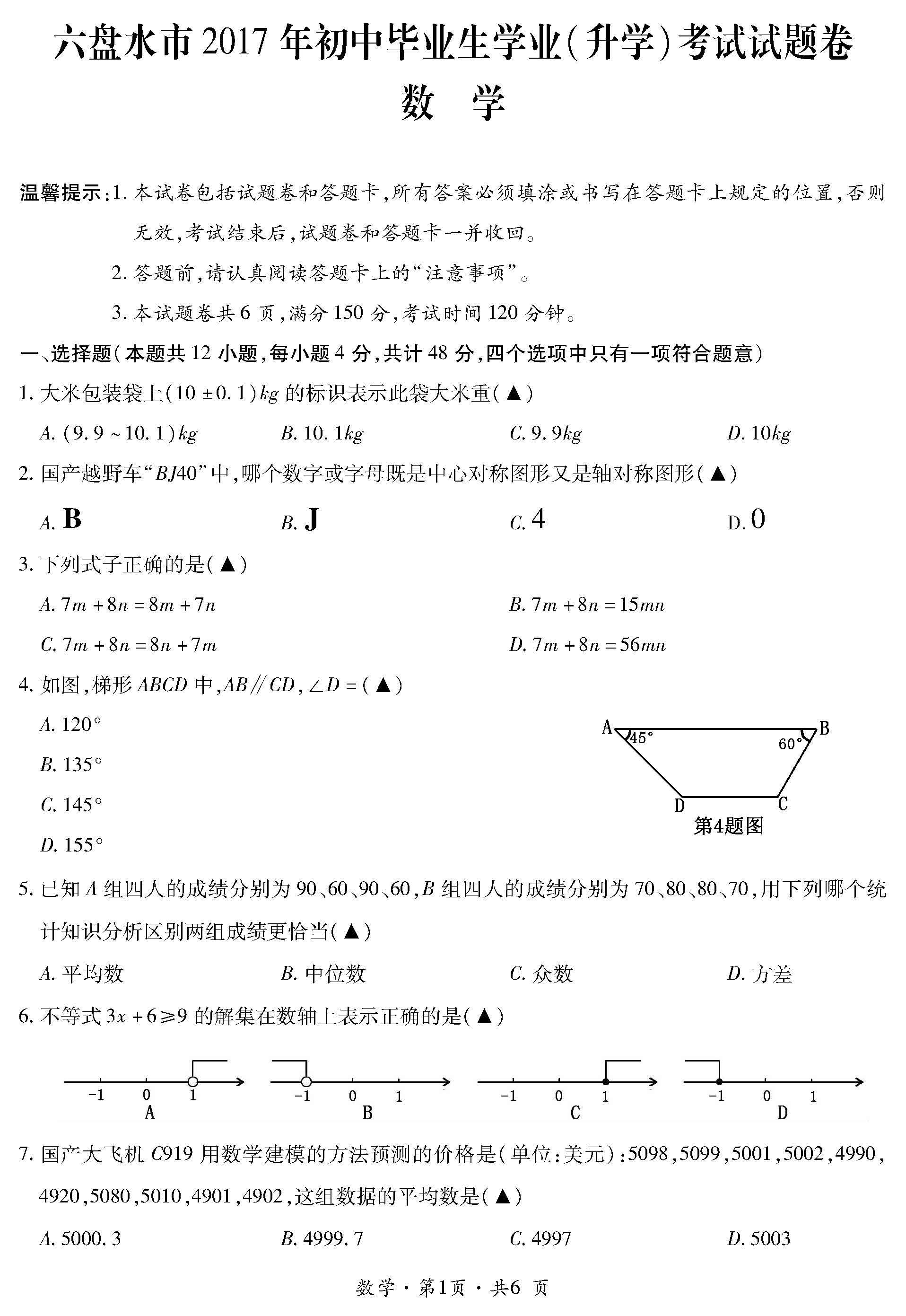 2017六盘水中考数学试题及答案解析(图片版含答案)