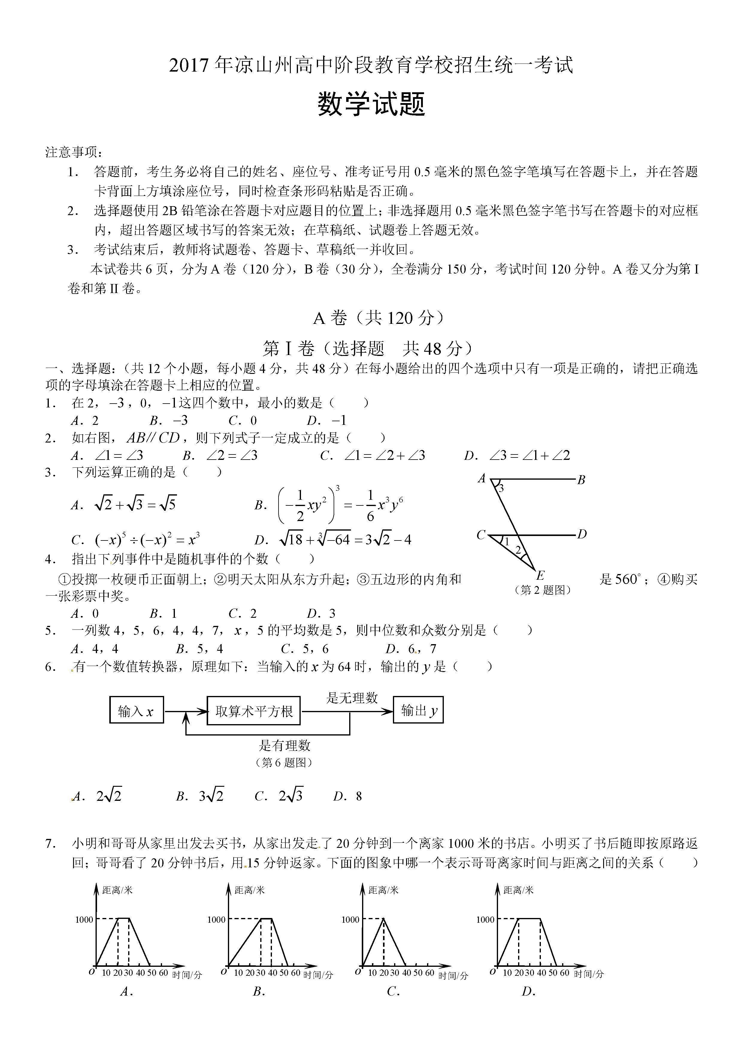 2017凉山中考数学试题及答案解析(word版含答案)