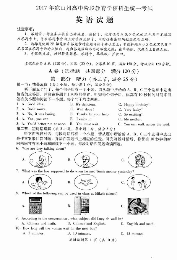 2017凉山中考英语试题及答案解析(图片版无答案)