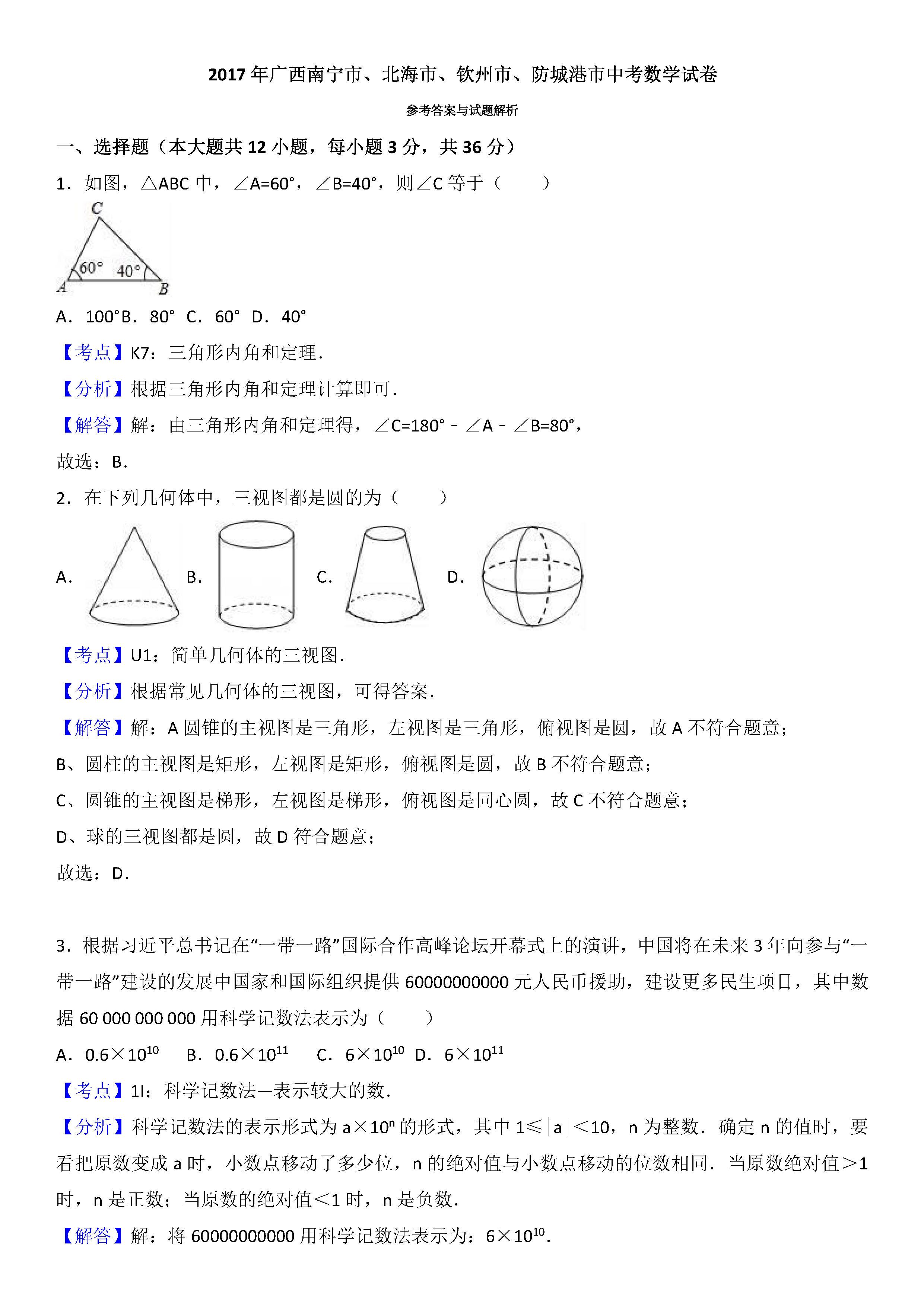 2017南宁中考数学试题及答案解析(word版含答案)