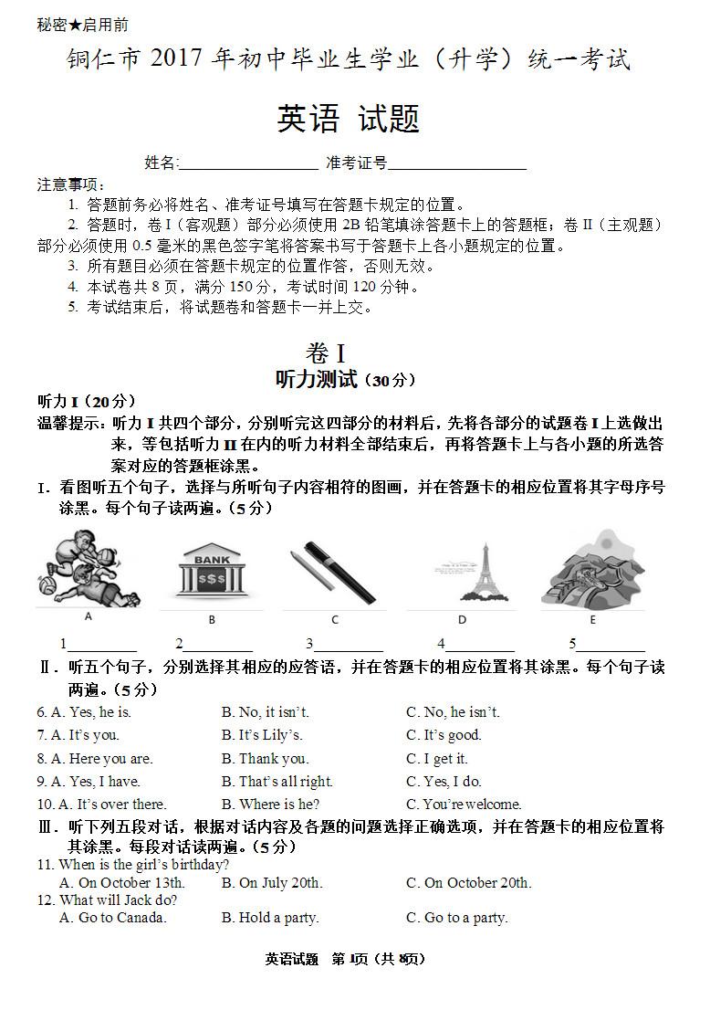 2017铜仁中考英语试题及答案解析(图片版含答案)