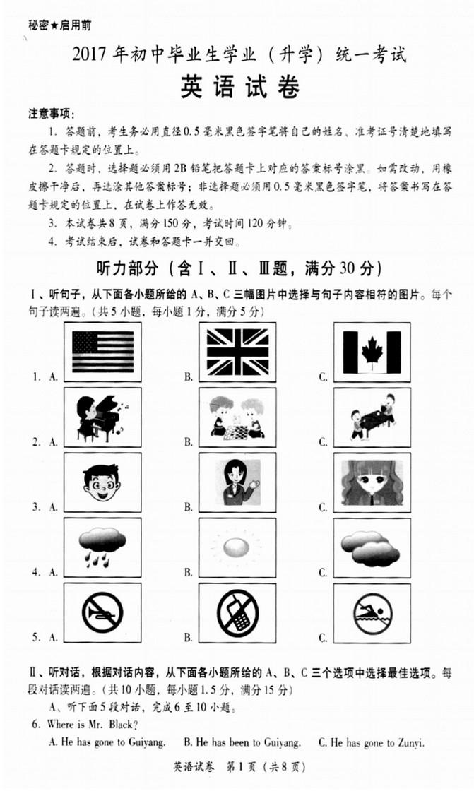 2017黔南中考英语试题及答案解析(图片版含答案)