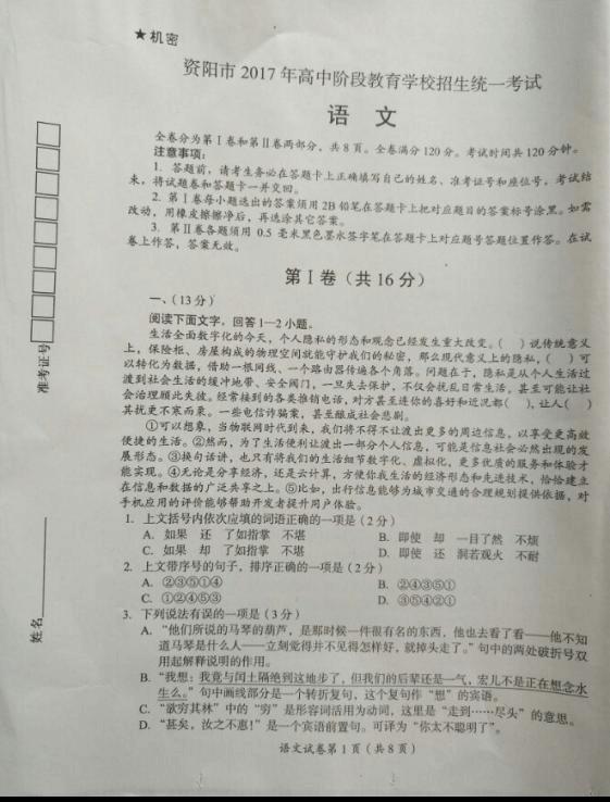 2017资阳中考语文试题及答案解析(图片版含答案)