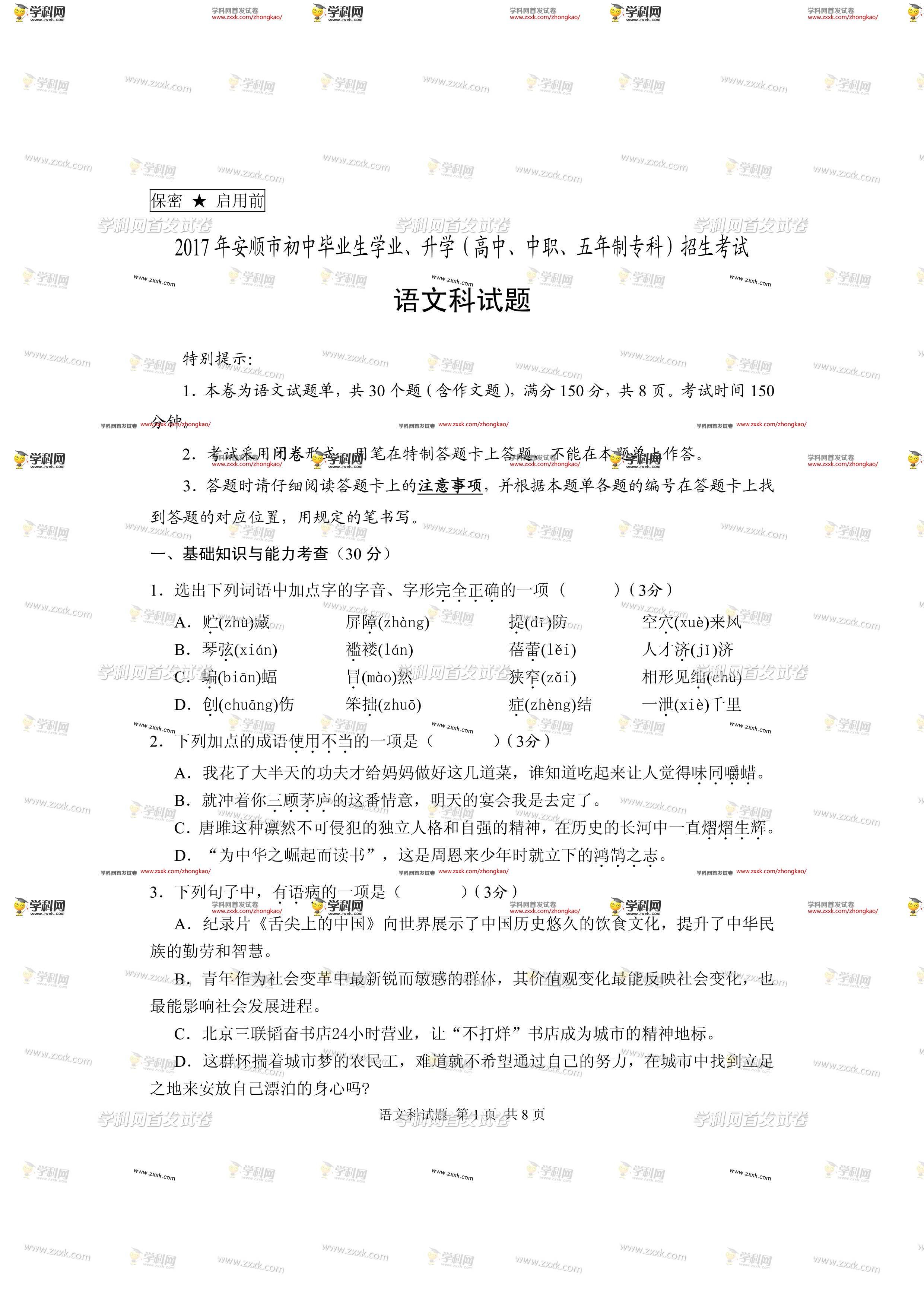 2017安顺中考语文试题及答案解析(图片版含答案)