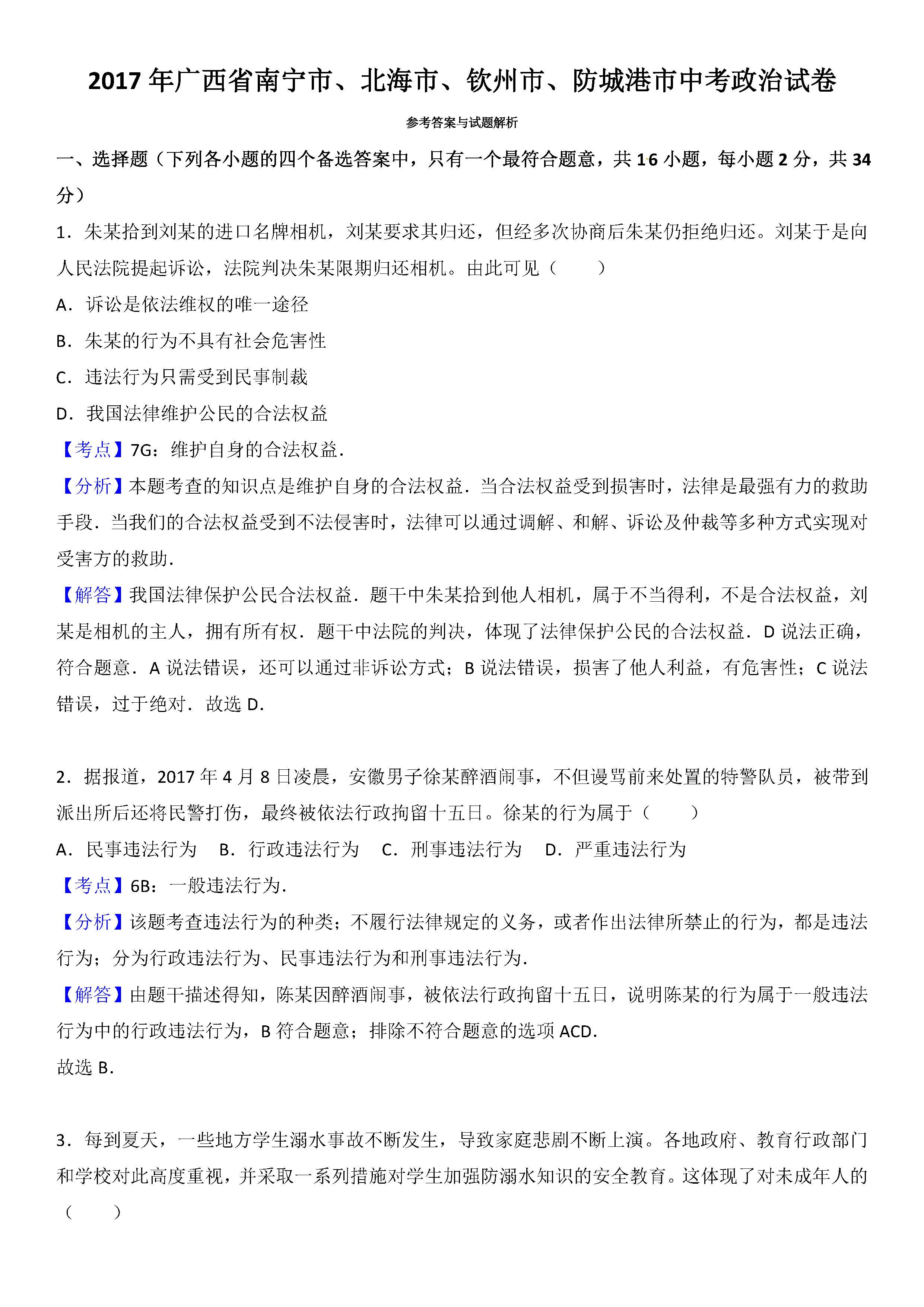 2017南宁中考思品试题及答案解析(word版含答案)
