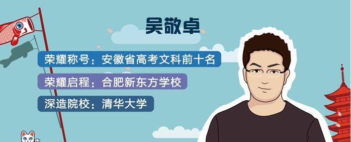 安徽省高考文科前十名吴敬卓:保持淡然和理性