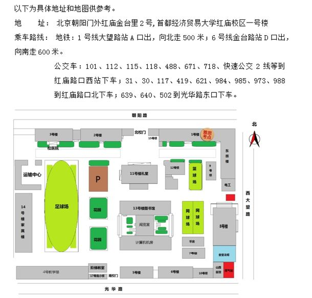 2017年8月19日中国农业大学雅思口语考试安排