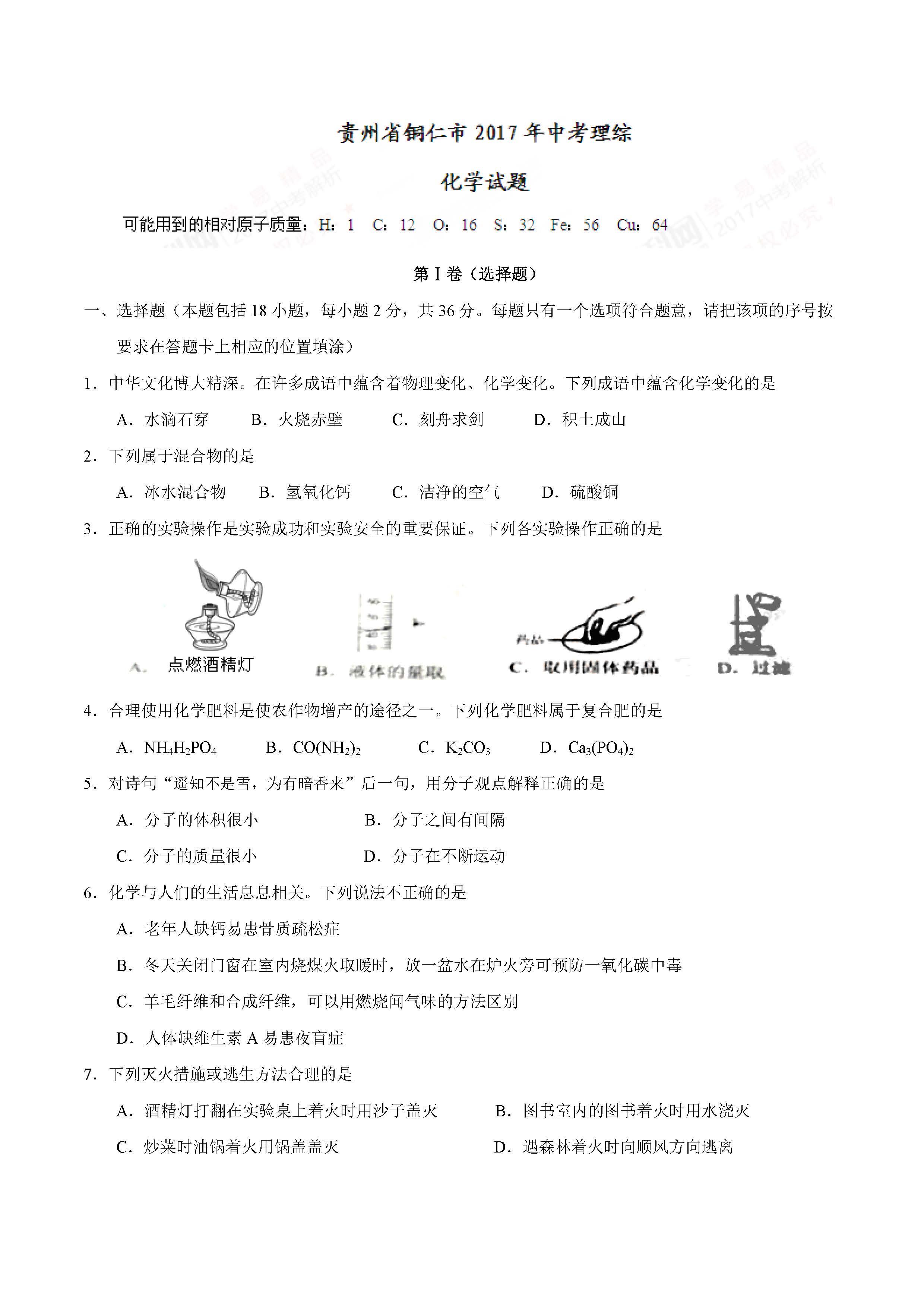 2017铜仁中考化学试题及答案解析(图片版无答案)