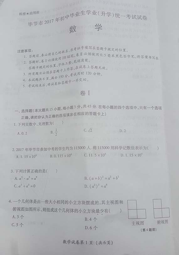 2017毕节中考数学试题及答案解析(图片版含答案)