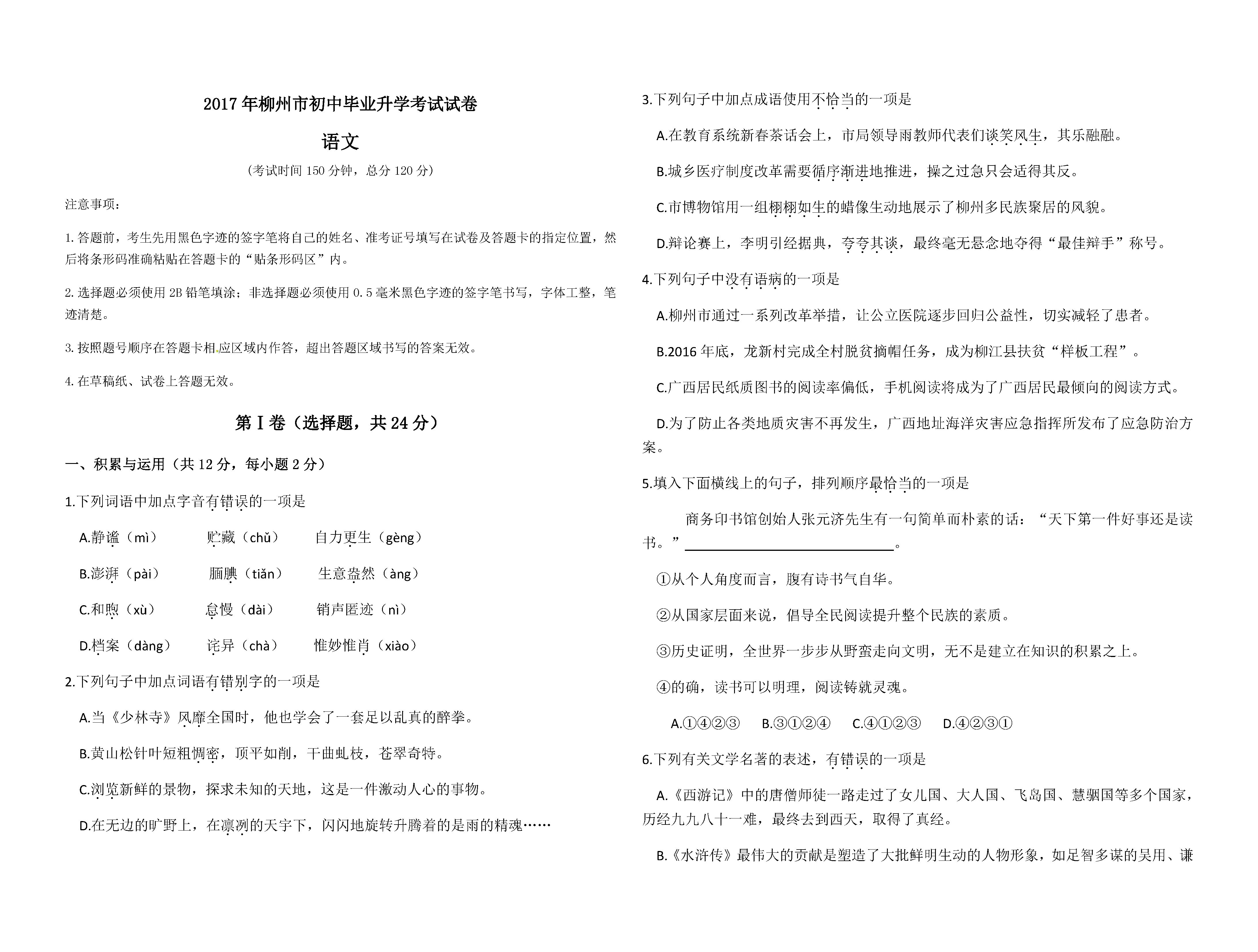 2017柳州中考语文试题及答案解析(word版含答案)