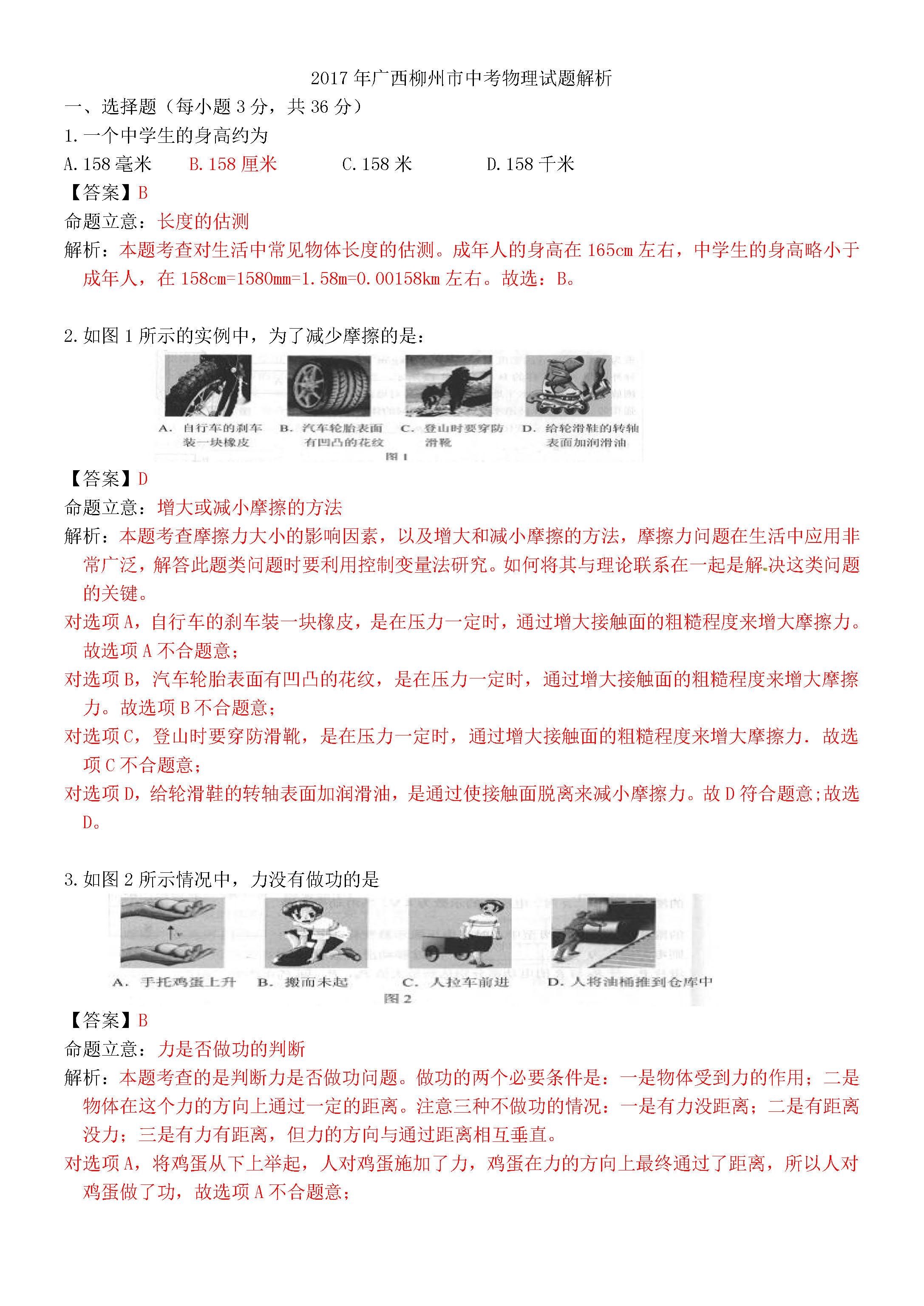 2017柳州中考物理试题及答案解析(word版含答案)