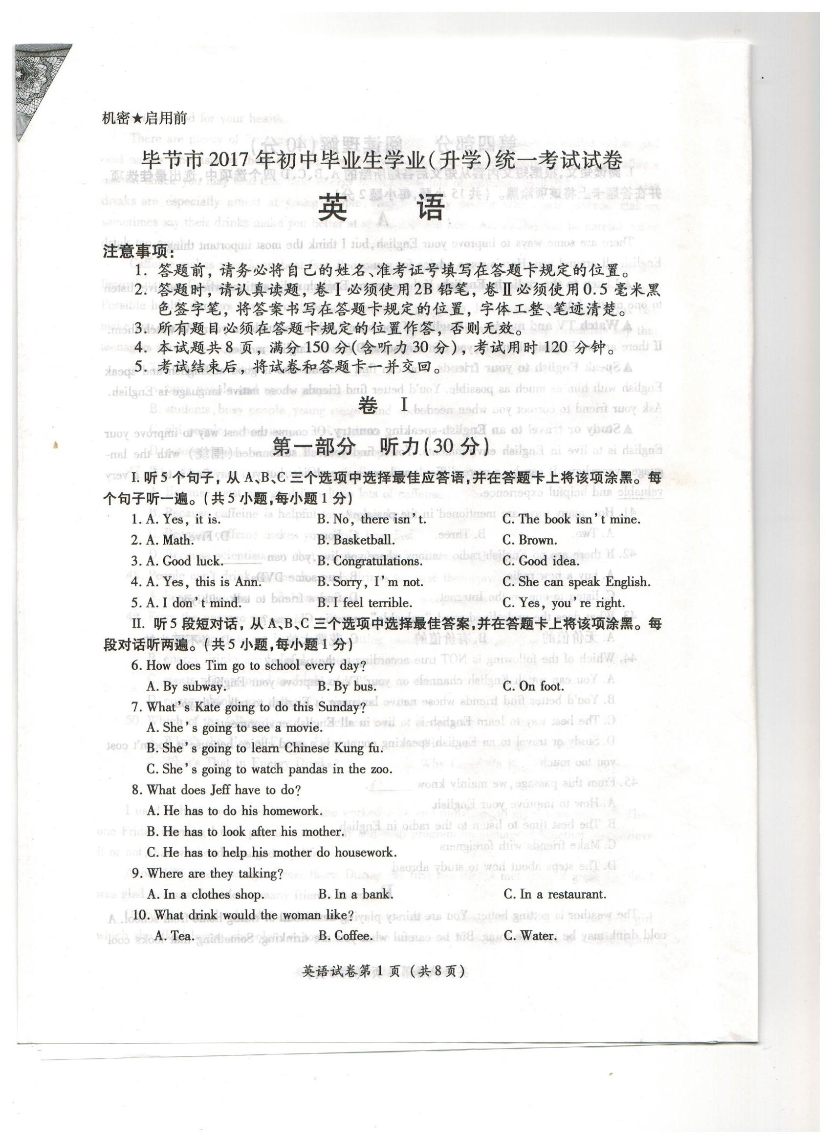 2017毕节中考英语试题及答案解析(图片版无答案)