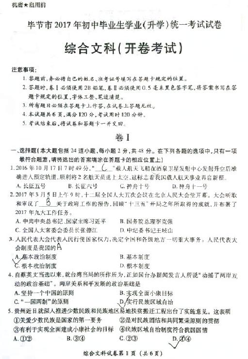 2017毕节中考历史试题及答案解析(图片版无答案)