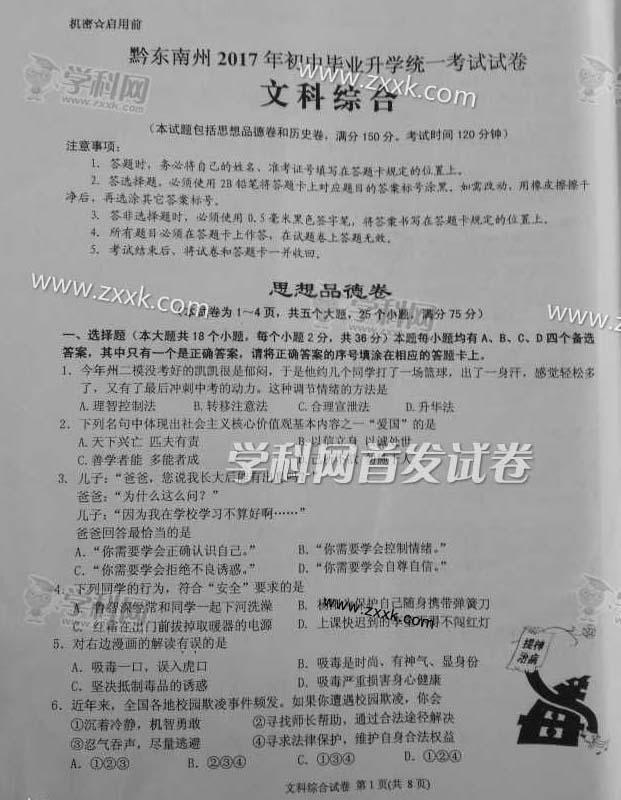 2017黔东南中考思品试题及答案解析(图片版无答案)