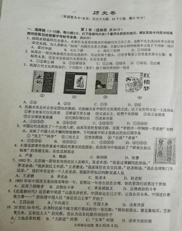 2017黔东南中考历史试题及答案解析(图片版无答案)