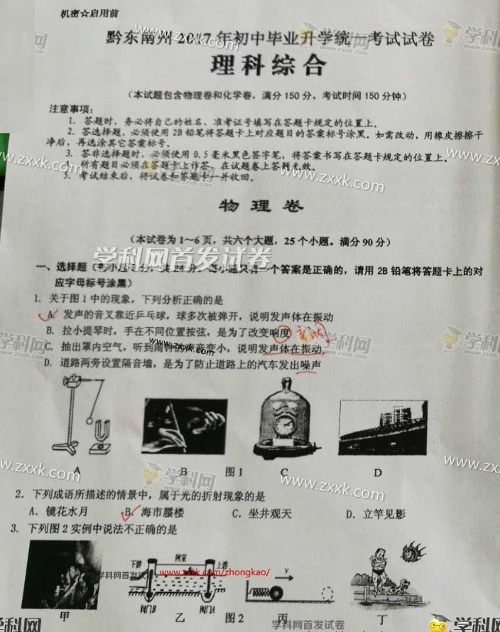 2017黔东南中考理综试题及答案解析(图片版无答案)