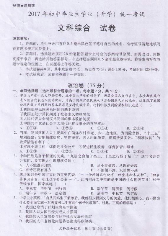 2017黔南中考思品试题及答案解析(图片版含答案)